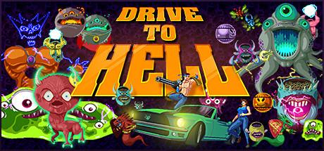 开车去地狱