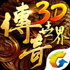 传奇世界3D