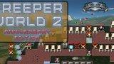 爬行世界2:周年纪念版