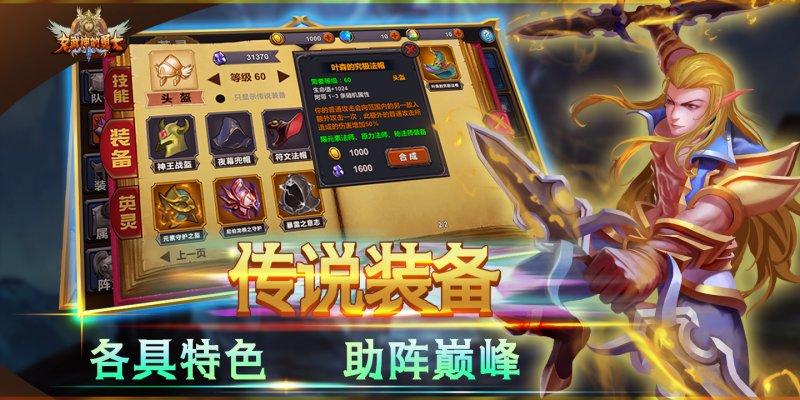 女武神的勇士游戏截图第5张
