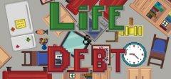 生命与债务:真实生活模拟器