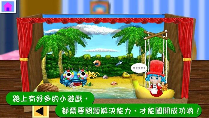 新小红帽(多重结局交互式冒险游戏童书-Roxy学习系列)截图第4张