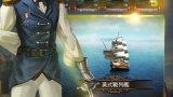 航海霸业截图