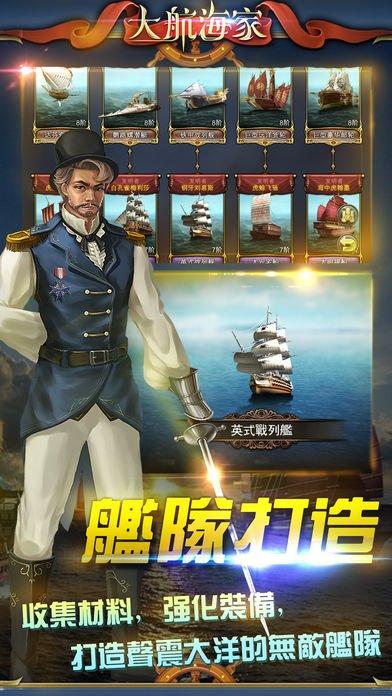 航海霸业截图第9张