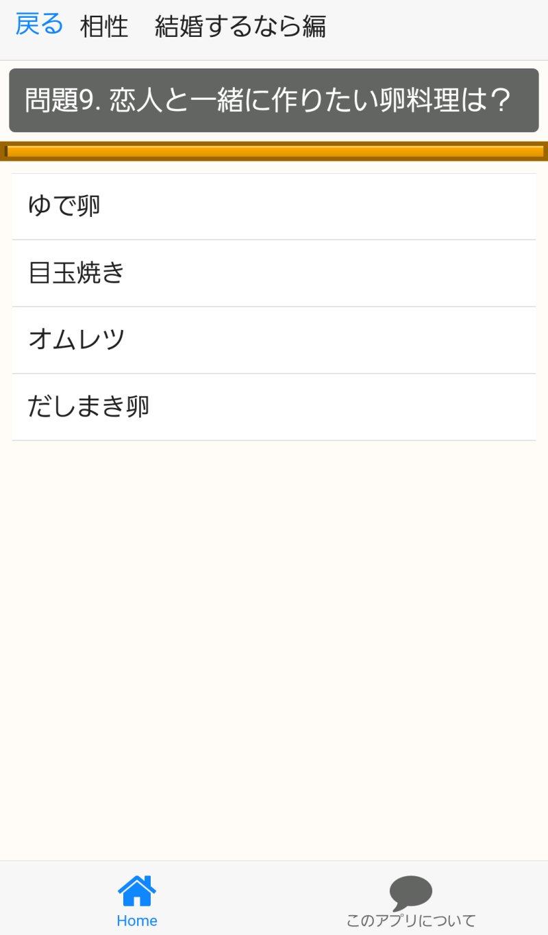 欅相性診断 for 欅坂46截图第2张
