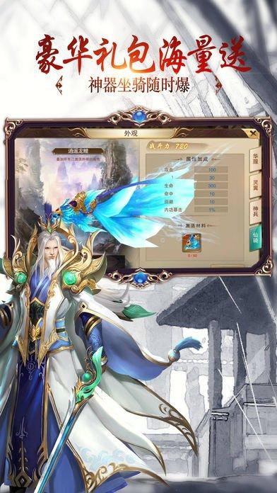 上古灵域:仙魔争霸截图第2张