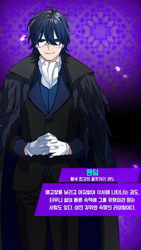 꽃미남 경찰학교 시즌2 팬텀편截图第2张