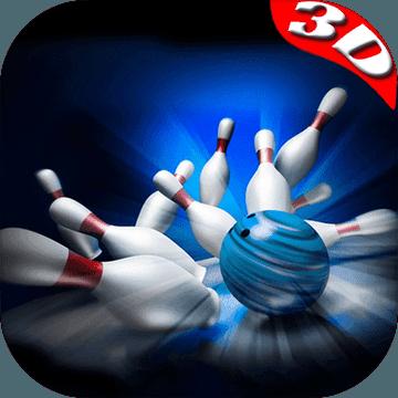 保龄球3D热潮
