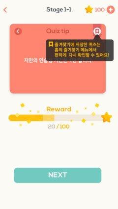 퀴즈플래닛 - 방탄소년단 퀴즈 (AMRY 팬덤퀴즈)截图