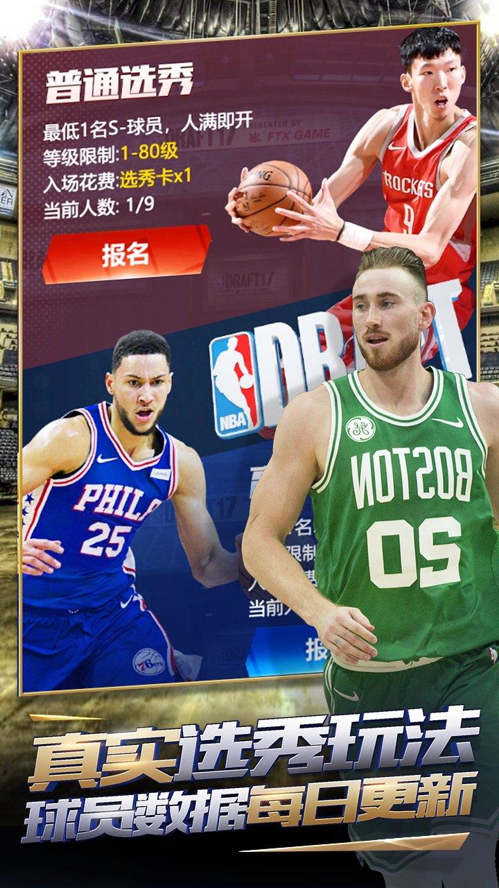 王者NBA截图第2张