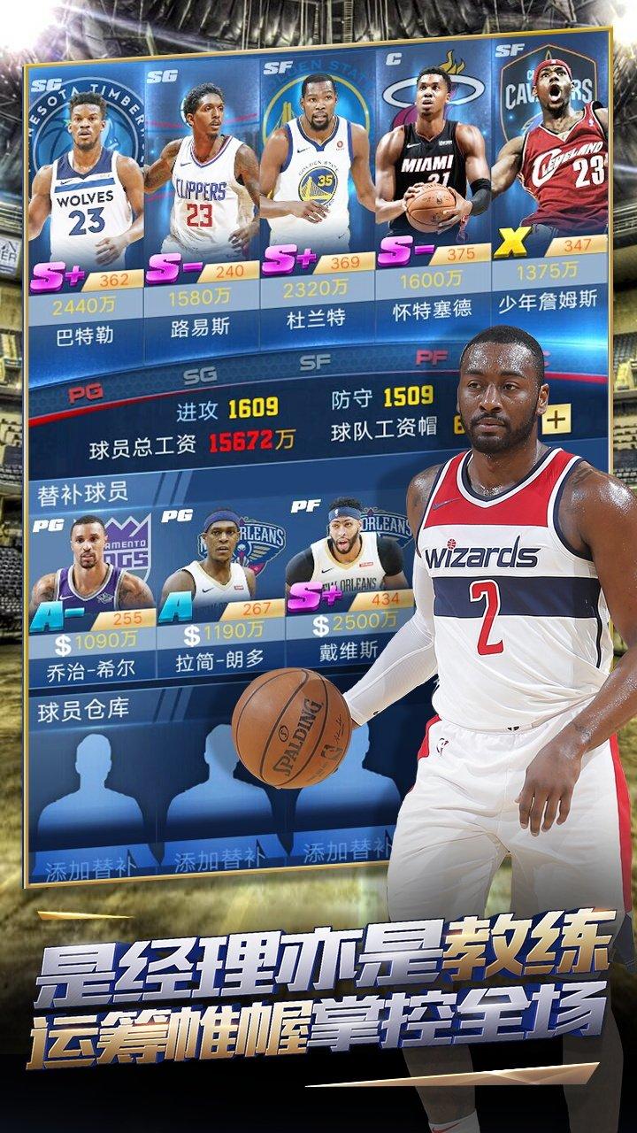 王者NBA截图第4张