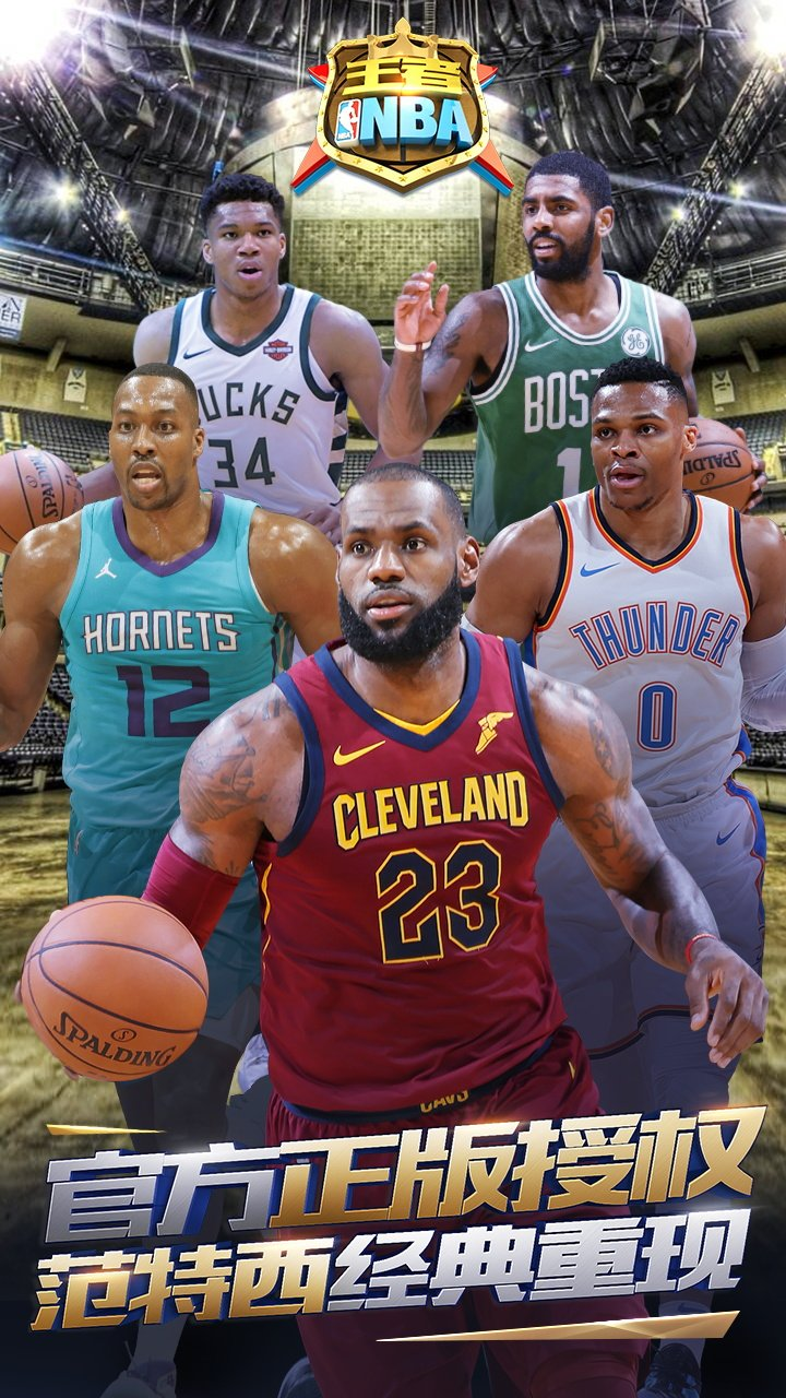 王者NBA截图第1张