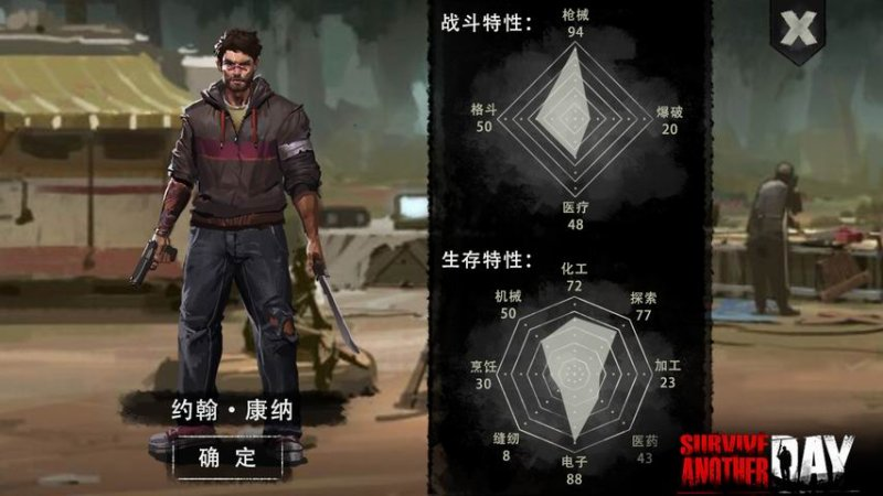 Survive Another Day截图第2张