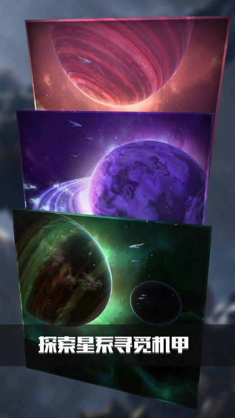 银河机战:机械觉醒截图第4张