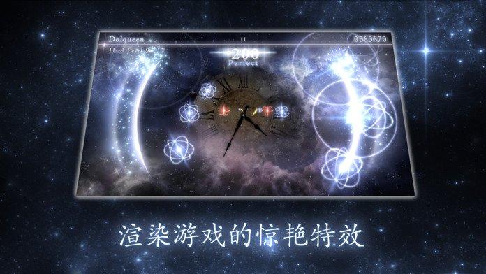 星之光截图第3张