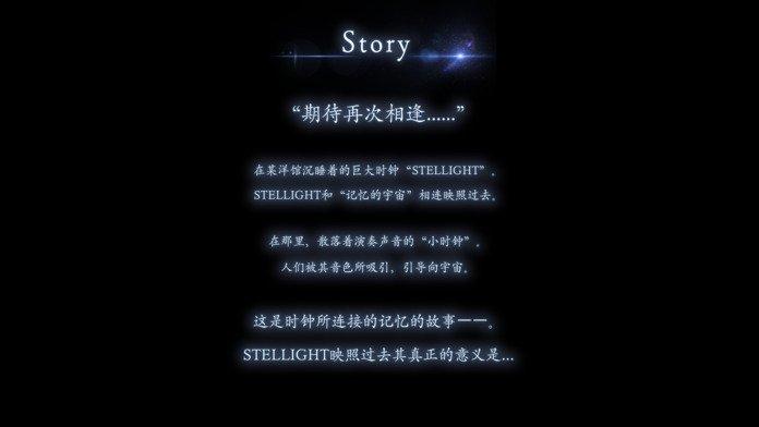星之光截图第5张