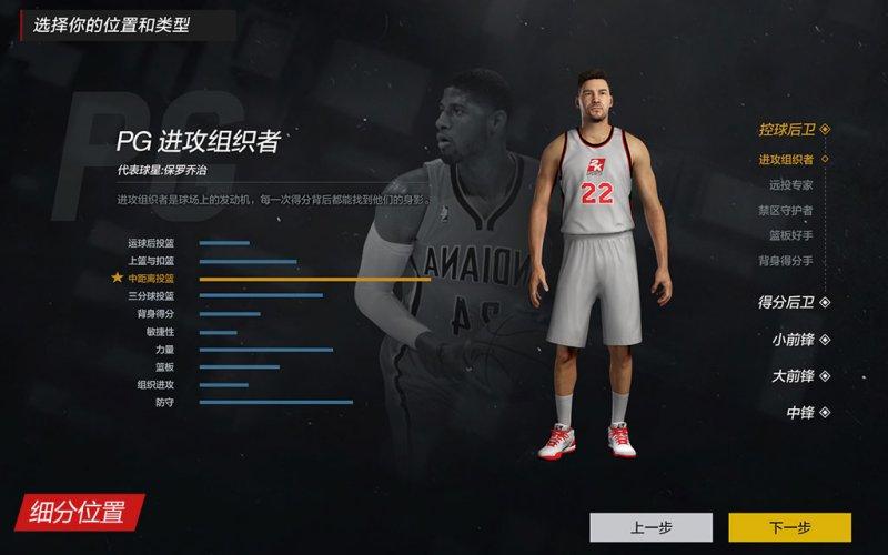 NBA2KOL2截图第4张