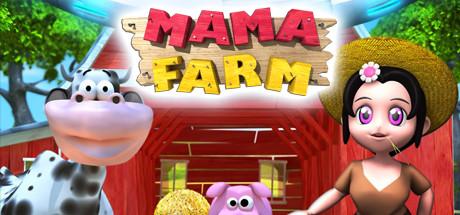 妈妈的农场