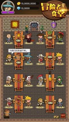 冒险者食堂截图