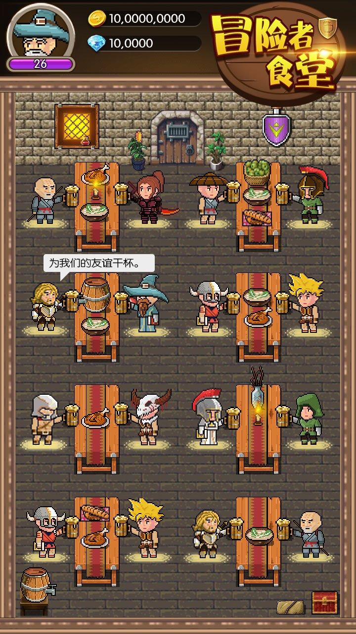 冒险者食堂截图第6张