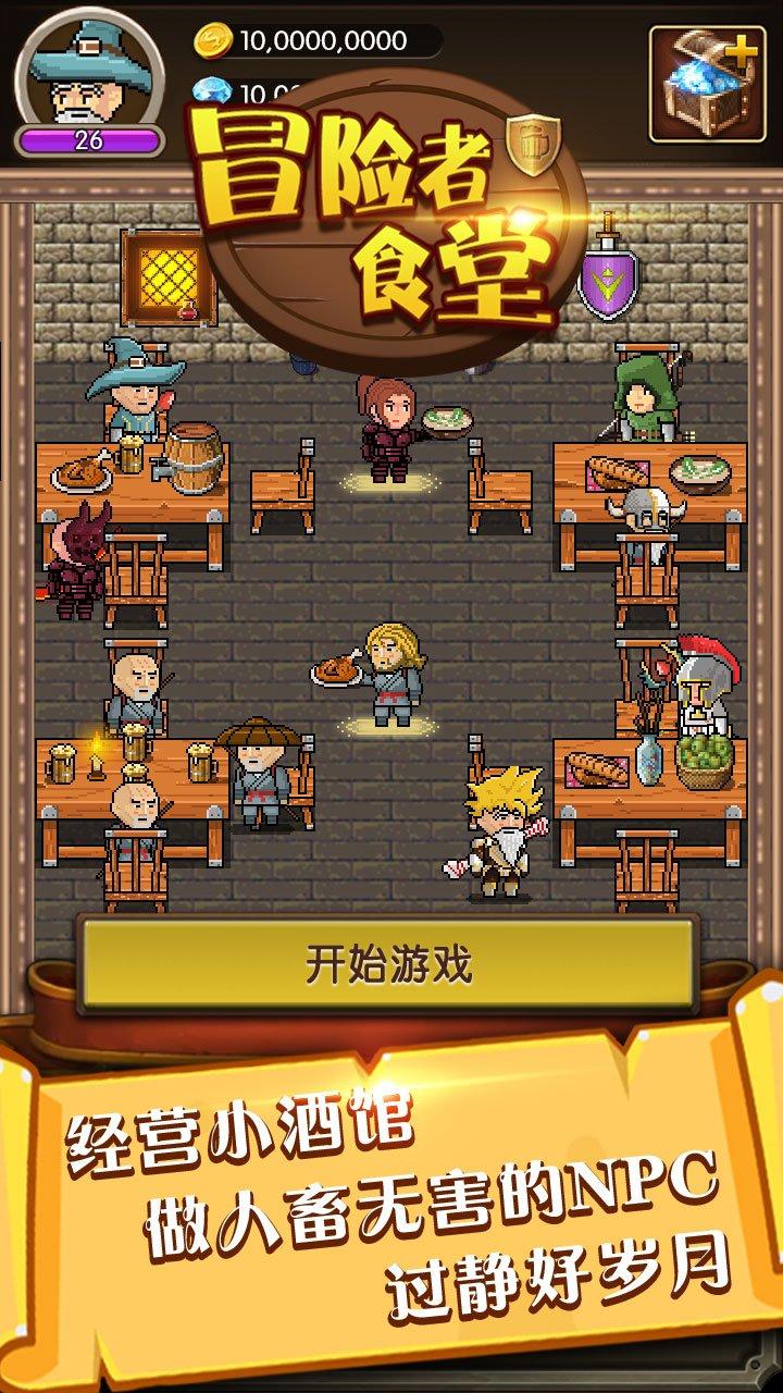 冒险者食堂截图第1张