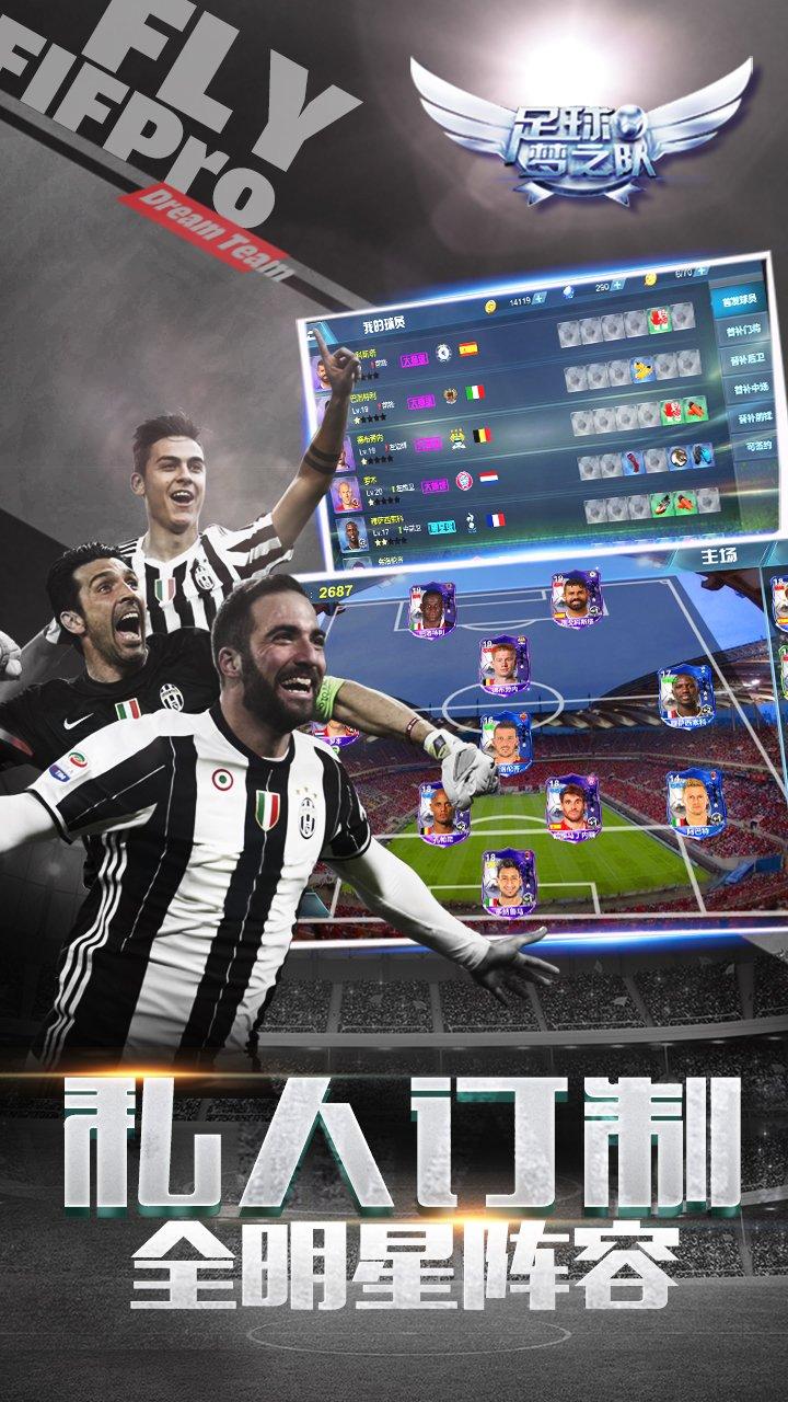 足球梦之队截图第2张