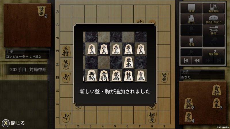 金沢将棋 ~レベル300~截图第1张