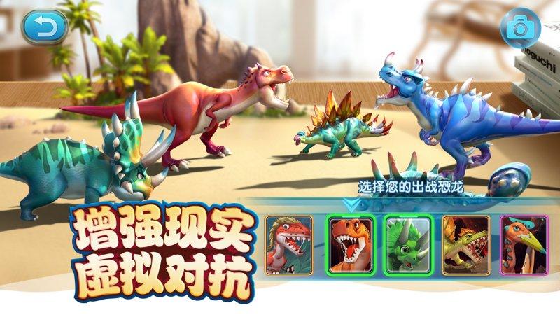 我的恐龙截图第3张