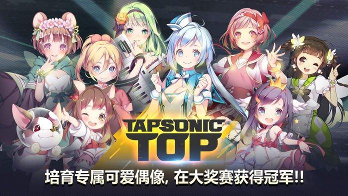 TAPSONIC TOP截图第1张
