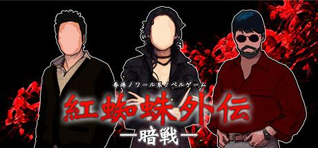 红蜘蛛外传:暗战