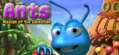 蚂蚁:拯救的使命