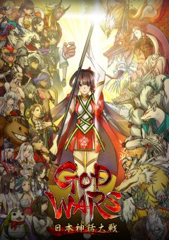 诸神战争:日本神话大战