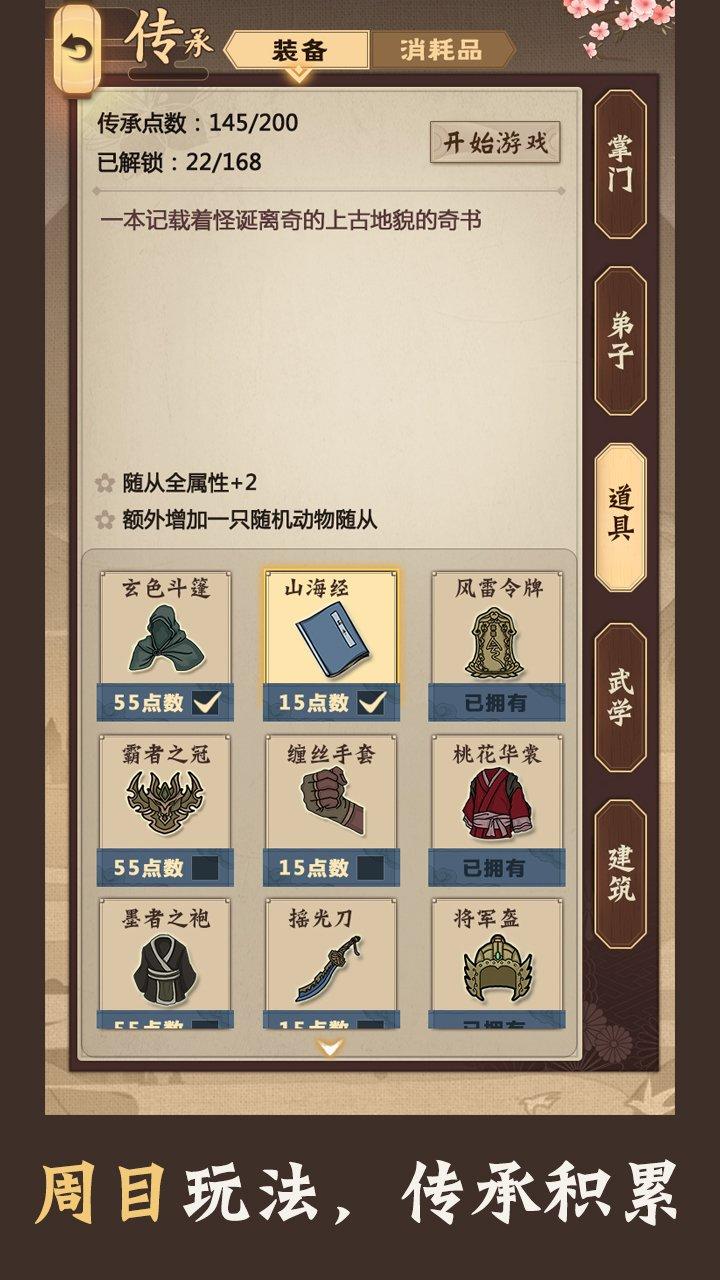 老江湖截图第5张