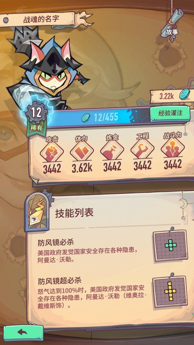 巨像骑士团截图第5张