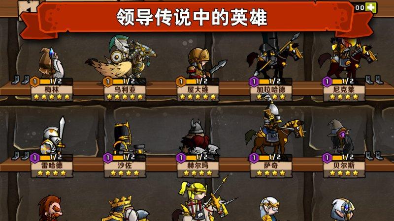 小小军团:决战截图第4张