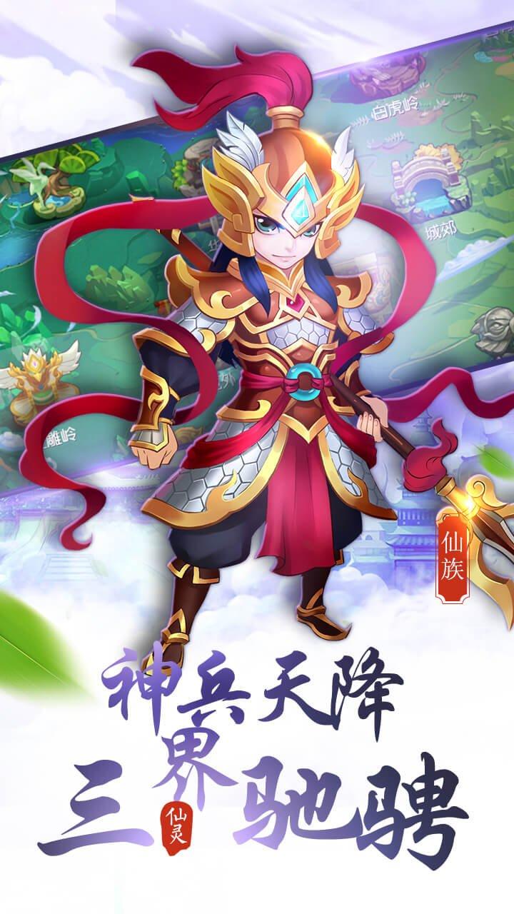 大唐仙灵截图第3张