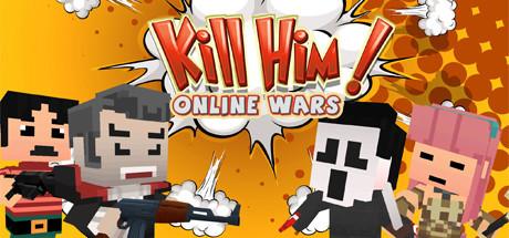 杀了他!在线战争