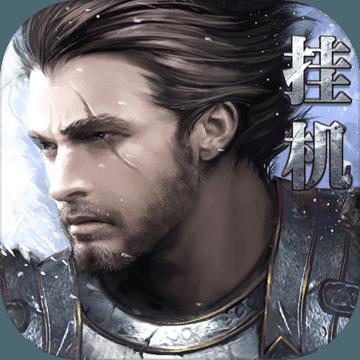 最后的骑士