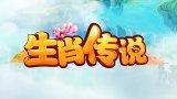 金酷游戏2D回合网游《生肖传说》试玩