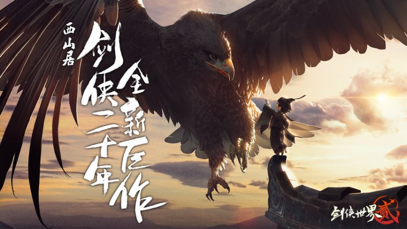 剑侠世界2截图第1张