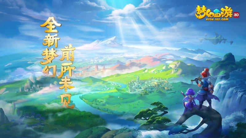 梦幻西游3D截图第1张