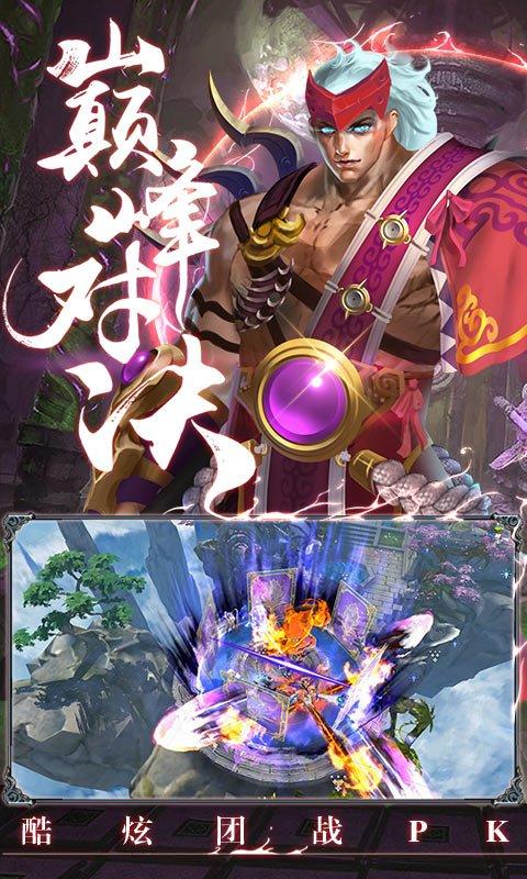 情剑奇缘截图第5张