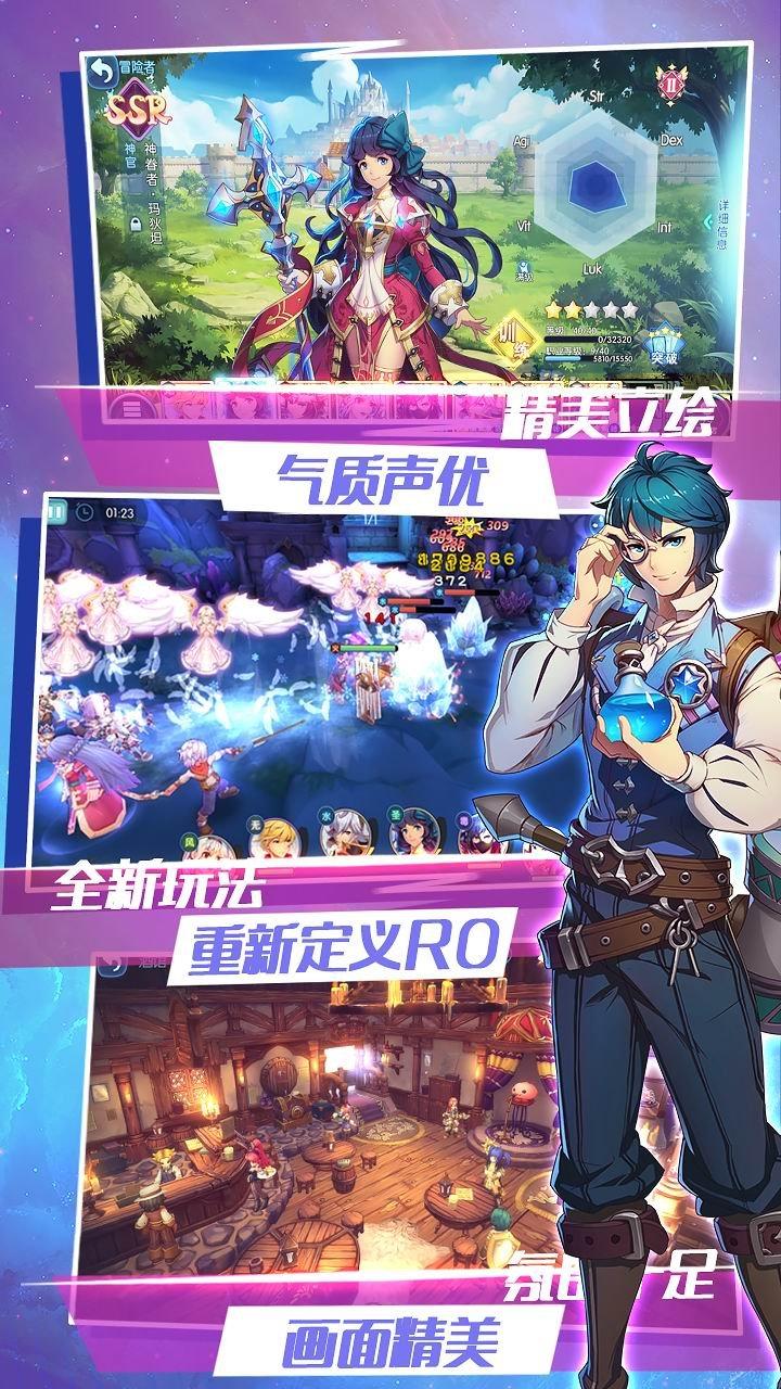仙境传说RO:冒险者截图第4张