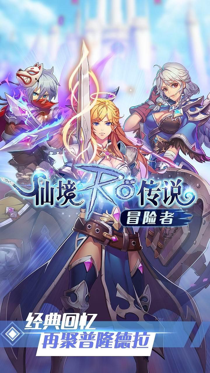 仙境传说RO:冒险者截图第1张