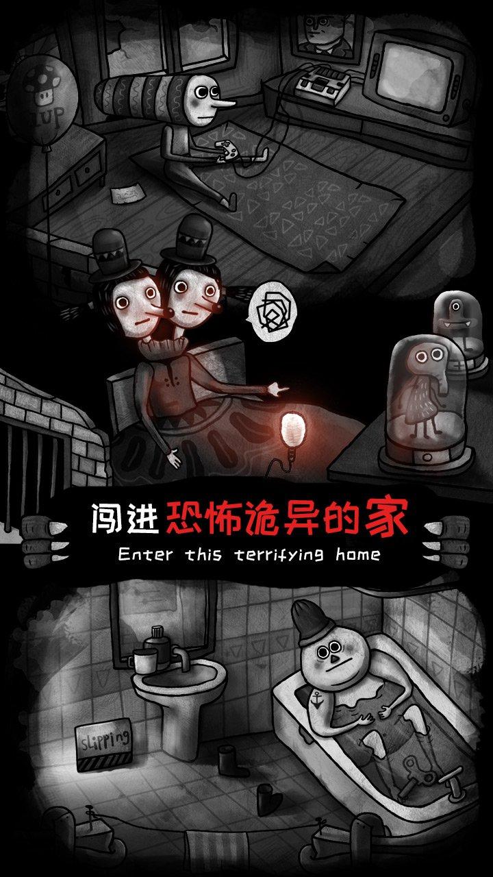 怪物之家截图第3张