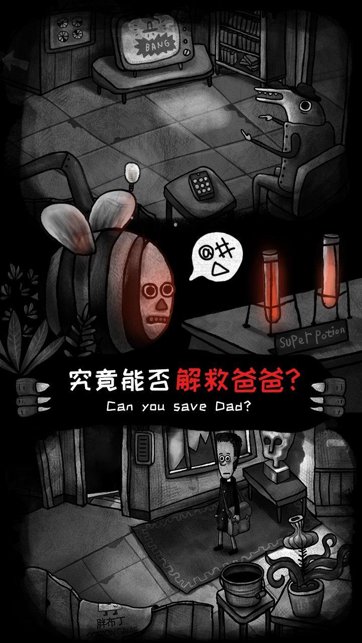怪物之家截图第5张