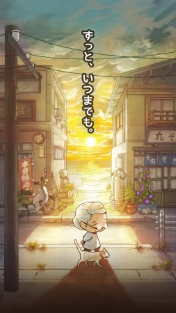 昭和杂货店物语3 ~老奶奶与猫~截图第1张