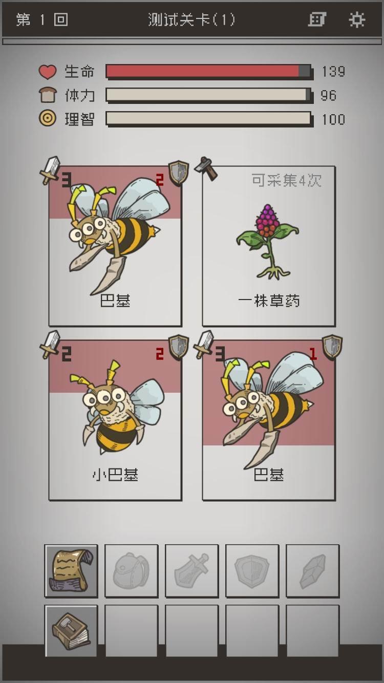 七勇者与魔王城 II截图第3张