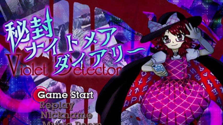 秘封噩梦日记~Violet Detector.