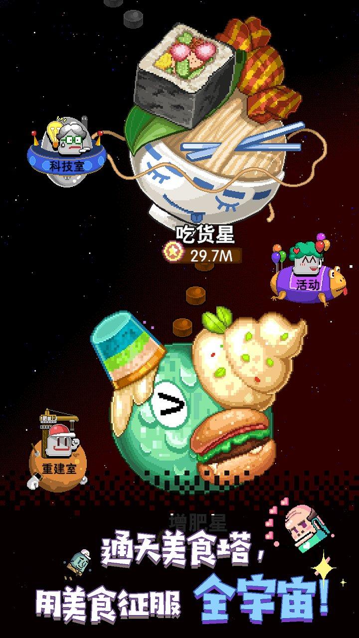 星球美食塔截图第3张